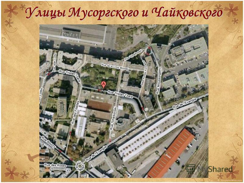 Улицы Мусоргского и Чайковского