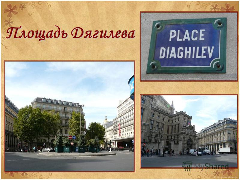 Площадь Дягилева