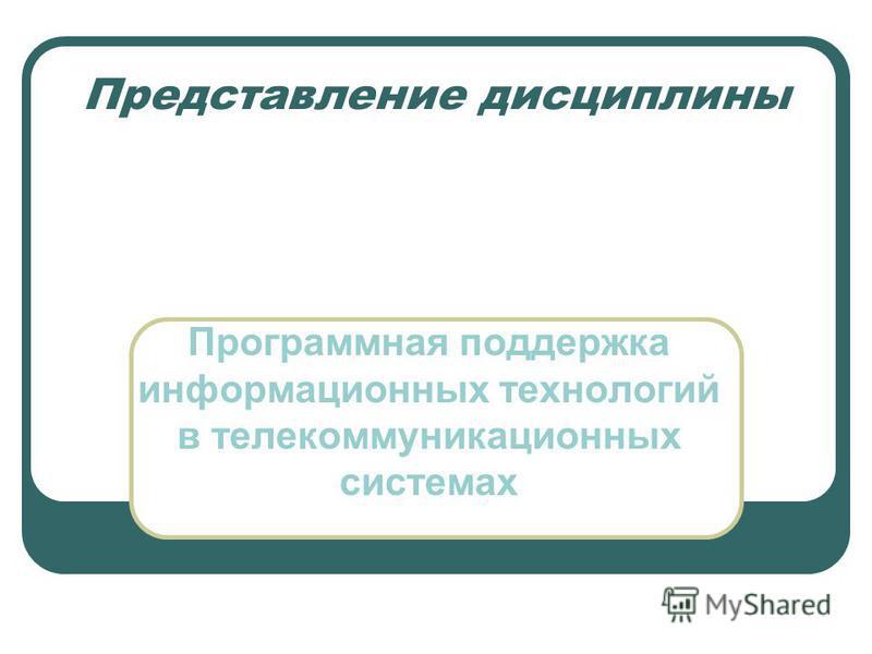 Представление дисциплины Программная поддержка информационных технологий в телекоммуникационных системах