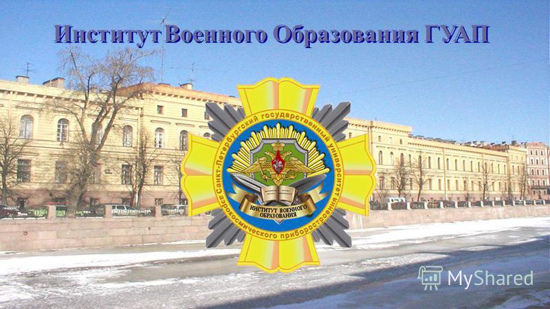 Институт Военного Образования ГУАП