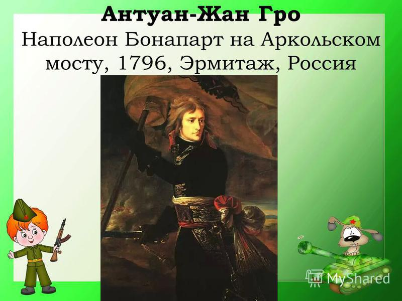 Антуан-Жан Гро Наполеон Бонапарт на Аркольском мосту, 1796, Эрмитаж, Россия
