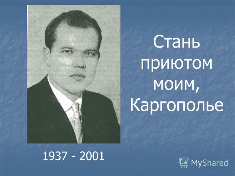 1937 - 2001 Стань приютом моим, Каргополье