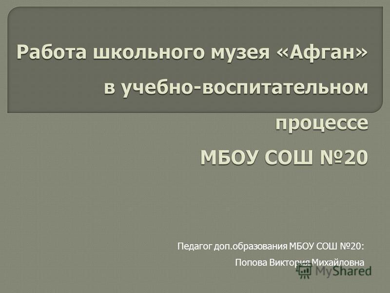 Педагог доп.образования МБОУ СОШ 20: Попова Виктория Михайловна