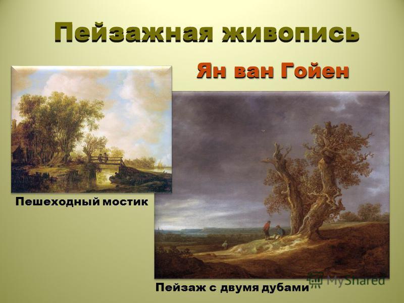 Пейзажная живопись Ян ван Гойен Пешеходный мостик Пейзаж с двумя дубами