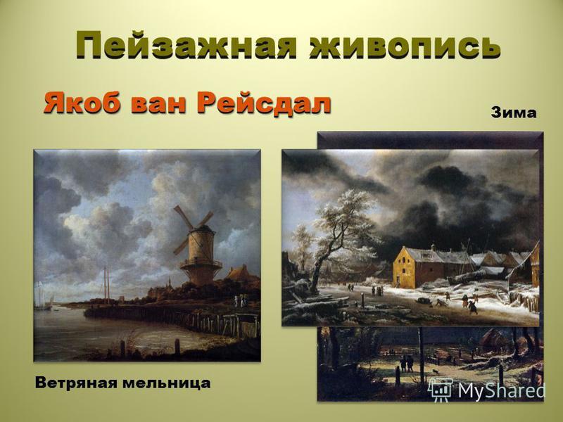 Пейзажная живопись Якоб ван Рейсдал Ветряная мельница Зима