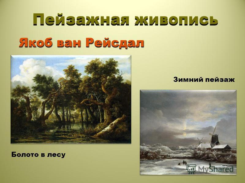 Пейзажная живопись Якоб ван Рейсдал Болото в лесу Зимний пейзаж