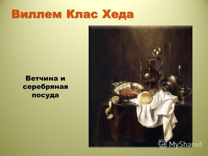Виллем Клас Хеда Ветчина и серебряная посуда