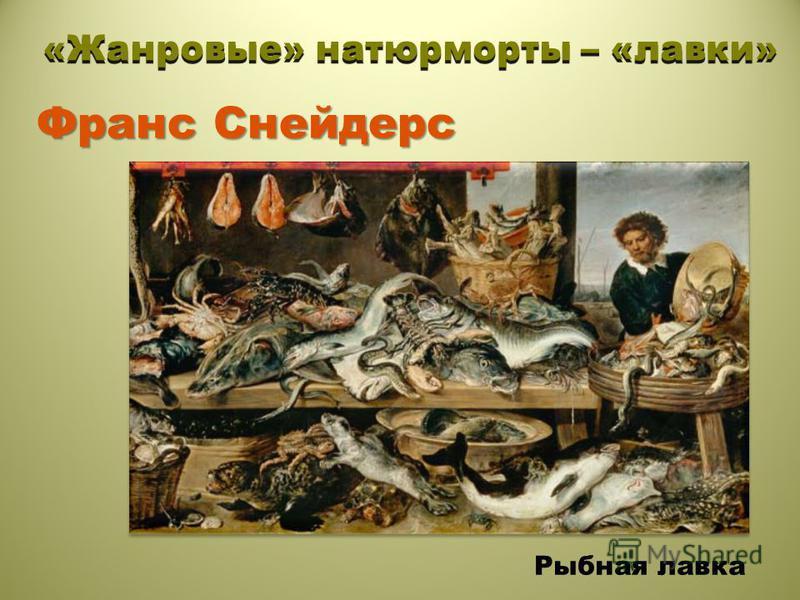Франс Снейдерс «Жанровые» натюрморты – «лавки» Рыбная лавка