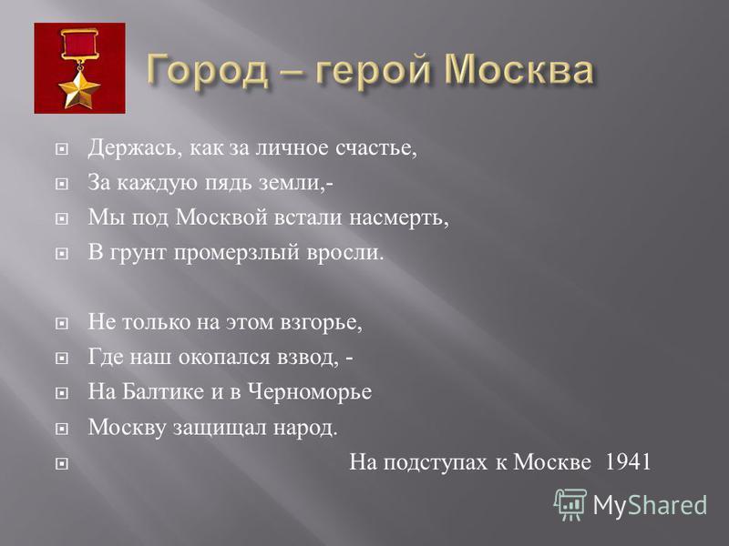 Держась, как за личное счастье, За каждую пядь земли,- Мы под Москвой встали насмерть, В грунт промерзлый вросли. Не только на этом взгорье, Где наш окопался взвод, - На Балтике и в Черноморье Москву защищал народ. На подступах к Москве 1941
