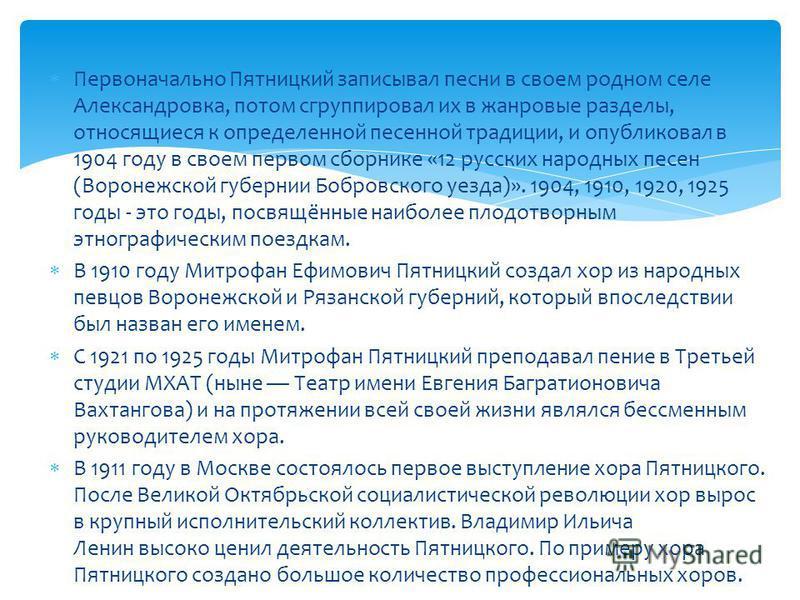 Первоначально Пятницкий записывал песни в своем родном селе Александровка, потом сгруппировал их в жанровые разделы, относящиеся к определенной песенной традиции, и опубликовал в 1904 году в своем первом сборнике «12 русских народных песен (Воронежск