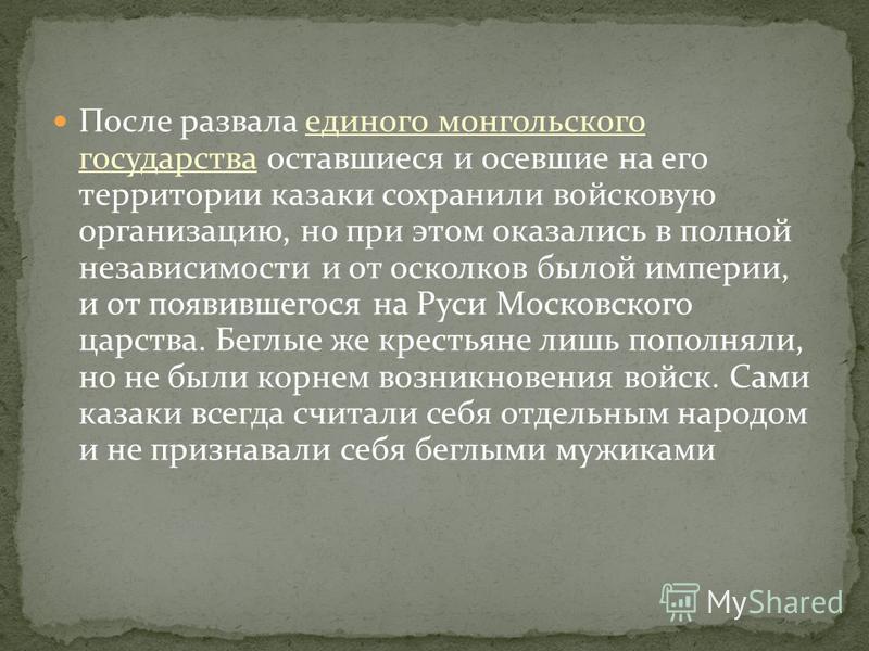 После развала единого монгольского государства оставшиеся и осевшие на его территории казаки сохранили войсковую организацию, но при этом оказались в полной независимости и от осколков былой империи, и от появившегося на Руси Московского царства. Бег