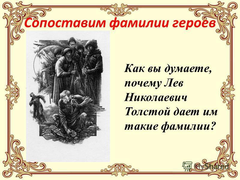 Сопоставим фамилии героев Как вы думаете, почему Лев Николаевич Толстой дает им такие фамилии?