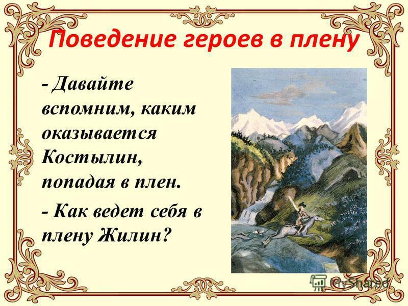 Поведение героев в плену - Давайте вспомним, каким оказывается Костылин, попадая в плен. - Как ведет себя в плену Жилин?