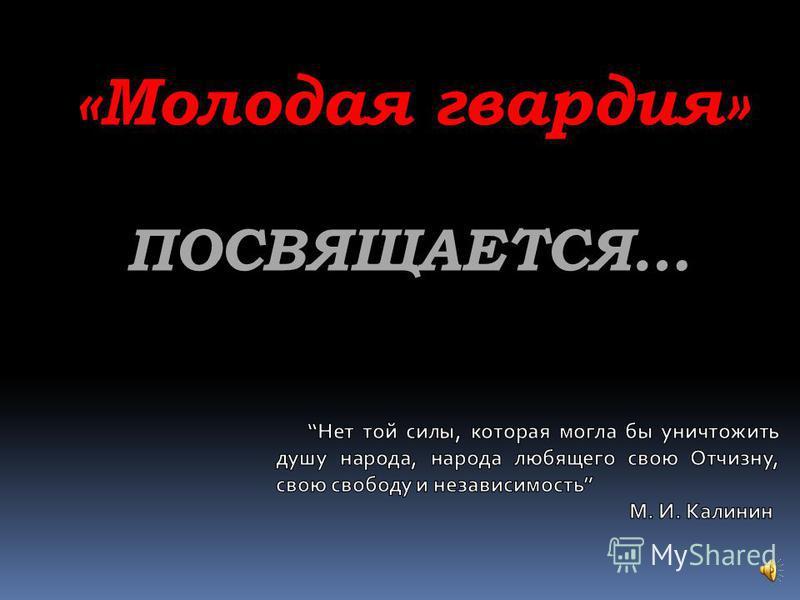 «Молодая гвардия» ПОСВЯЩАЕТСЯ…