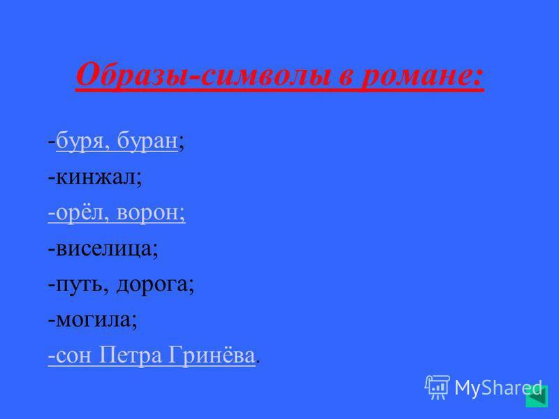 Образы-символы в романе: -буря, буран; -кинжал; -орёл, ворон; -виселица; -путь, дорога; -могила; -сон Петра Гринёва.