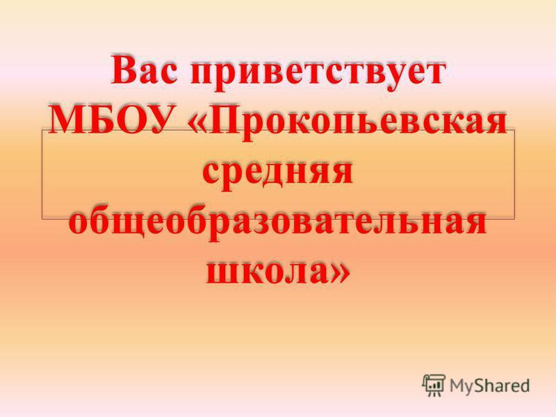 Вас приветствует МБОУ «Прокопьевская средняя общеобразовательная школа»