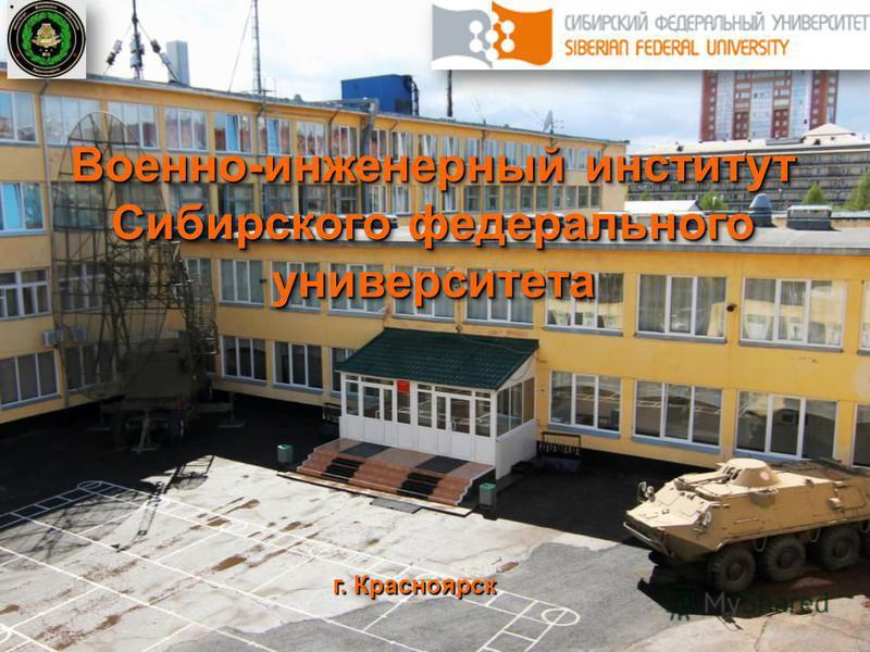 Военно-инженерный институт Сибирского федерального университета г. Красноярск