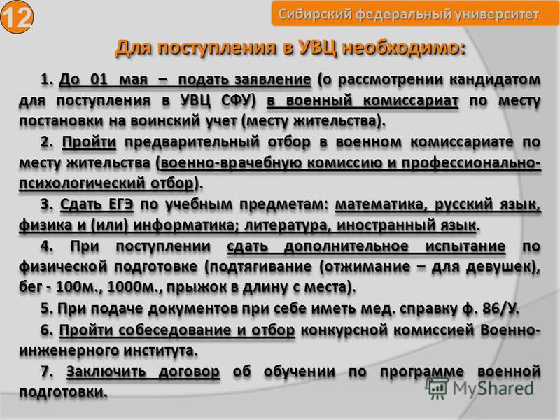 Сибирский федеральный университет Для поступления в УВЦ необходимо: 12 1. До 01 мая – подать заявление (о рассмотрении кандидатом для поступления в УВЦ СФУ) в военный комиссариат по месту постановки на воинский учет (месту жительства). 2. Пройти пред