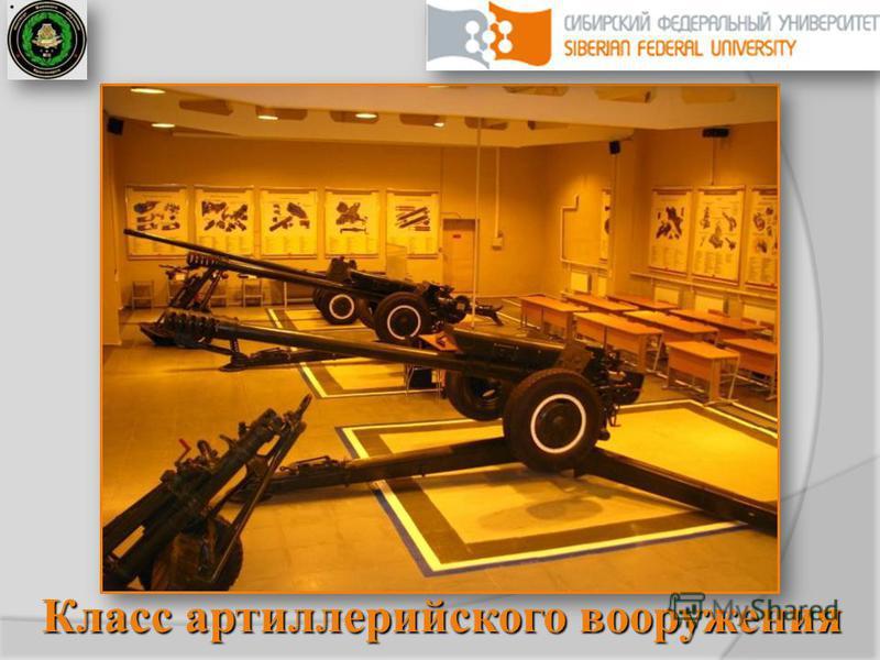 Сибирский федеральный университет Класс артиллерийского вооружения