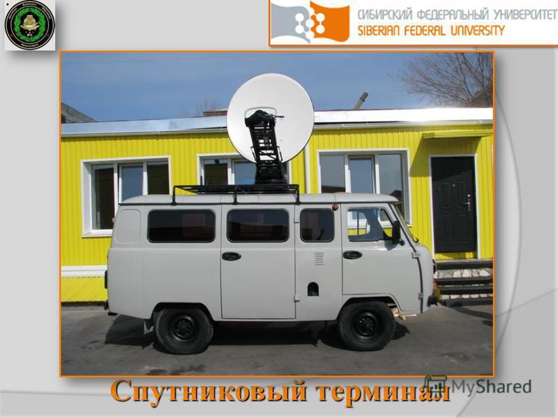 Сибирский федеральный университет Спутниковый терминал