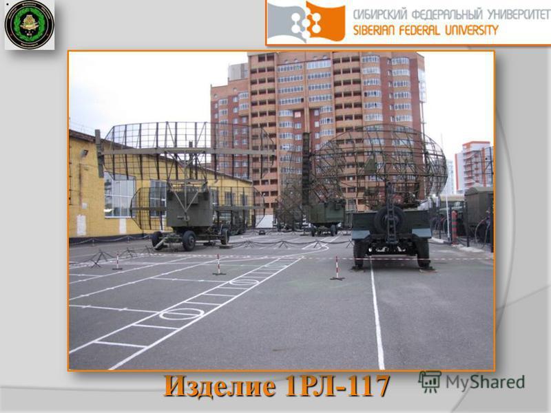 Сибирский федеральный университет Изделие 1РЛ-117
