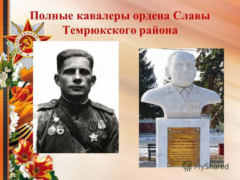 Полные кавалеры ордена Славы Темрюкского района