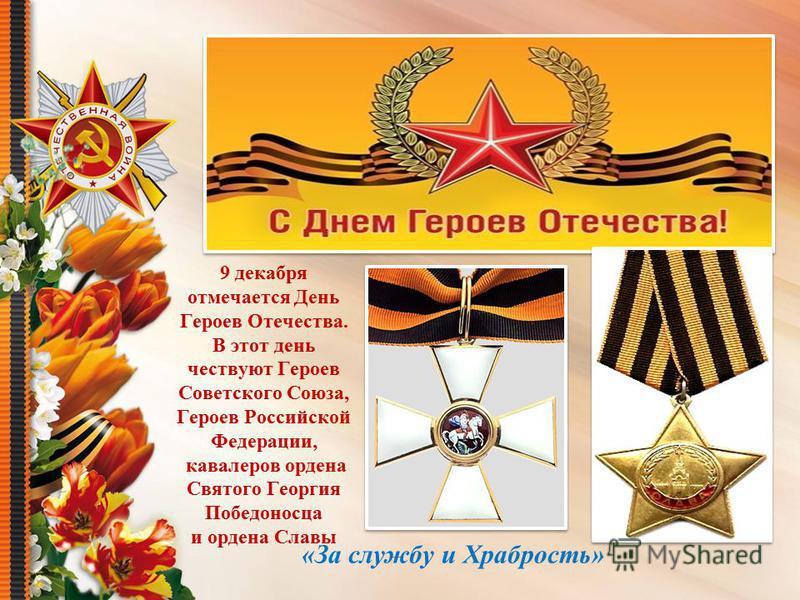 9 декабря отмечается День Героев Отечества. В этот день чествуют Героев Советского Союза, Героев Российской Федерации, кавалеров ордена Святого Георгия Победоносца и ордена Славы «За службу и Храбрость»
