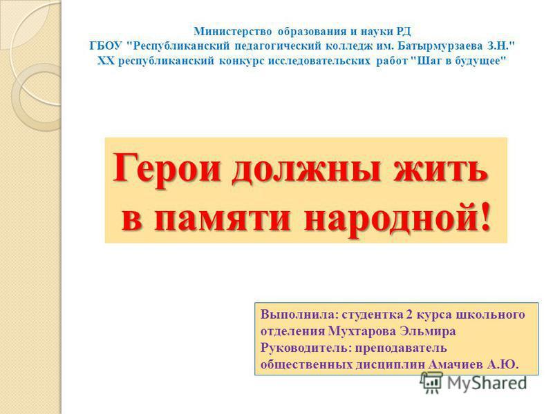 Герои должны жить в памяти народной! Министерство образования и науки РД ГБОУ