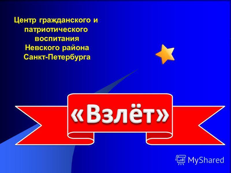 Центр гражданского и патриотического воспитания воспитания Невского района Невского района Санкт-Петербурга Санкт-Петербурга