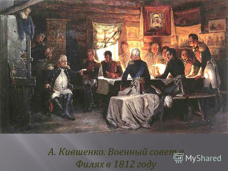 А. Кившенко. Военный совет в Филях в 1812 году