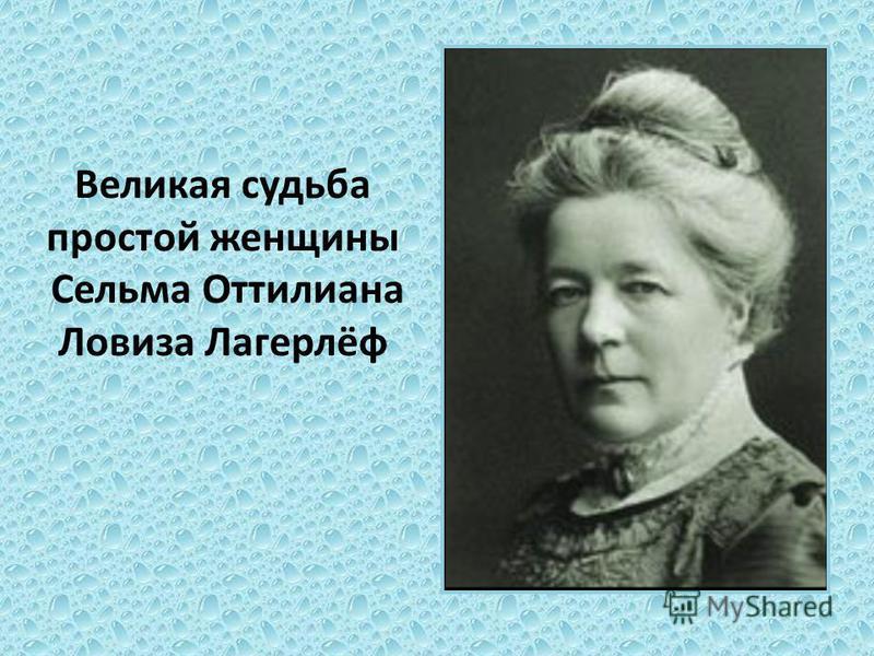 Великая судьба простой женщины Сельма Оттилиана Ловиза Лагерлёф