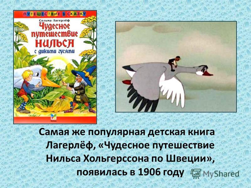 Самая же популярная детская книга Лагерлёф, «Чудесное путешествие Нильса Хольгерссона по Швеции», появилась в 1906 году