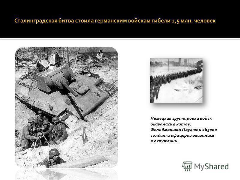 Немецкая группировка войск оказалась в котле. Фельдмаршал Паулюс и 285000 солдат и офицеров оказались в окружении.