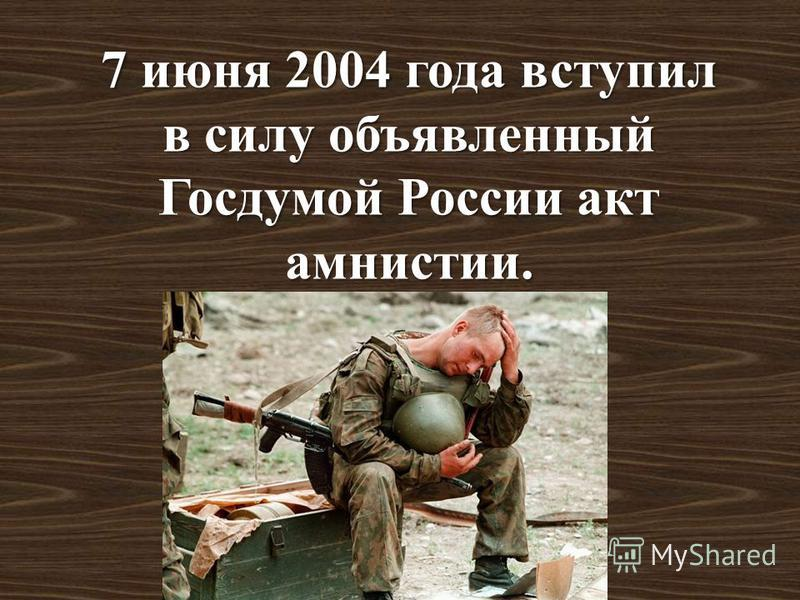 7 июня 2004 года вступил в силу объявленный Госдумой России акт амнистии.