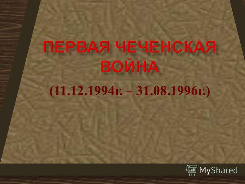 (11.12.1994 г. – 31.08.1996 г.)