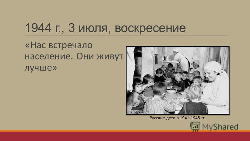 1944 г., 3 июля, воскресение «Нас встречало население. Они живут лучше» Русские дети в 1941-1945 гг.