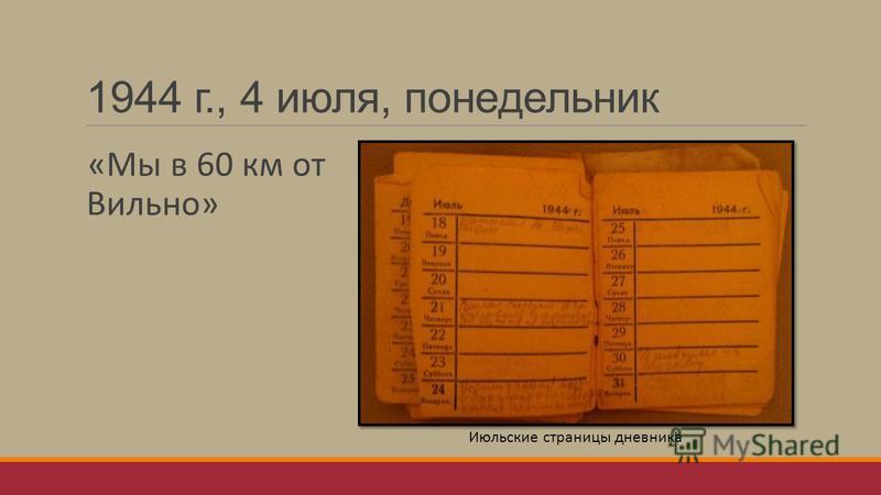 1944 г., 4 июля, понедельник «Мы в 60 км от Вильно» Июльские страницы дневника