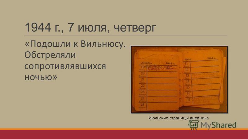 1944 г., 7 июля, четверг «Подошли к Вильнюсу. Обстреляли сопротивлявшихся ночью» Июльские страницы дневника