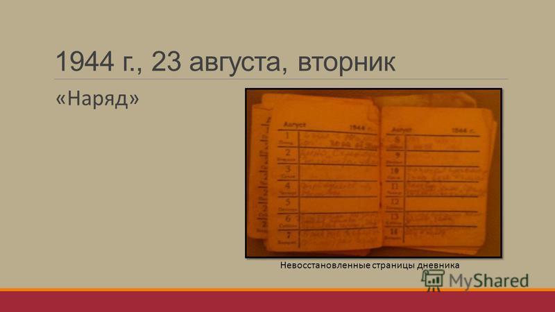 1944 г., 23 августа, вторник «Наряд» Невосстановленные страницы дневника