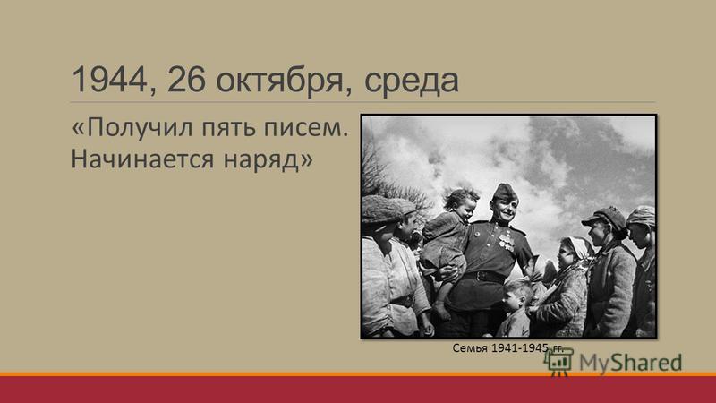 1944, 26 октября, среда «Получил пять писем. Начинается наряд» Семья 1941-1945 гг.