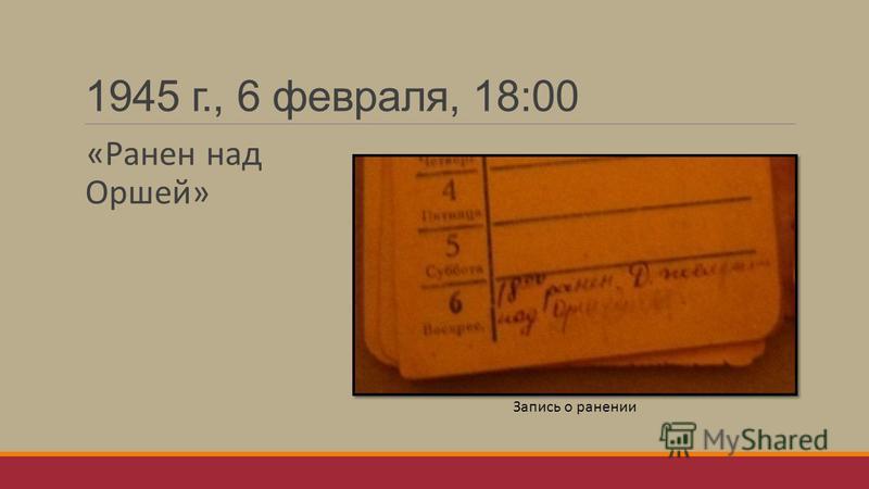 1945 г., 6 февраля, 18:00 «Ранен над Оршей» Запись о ранении