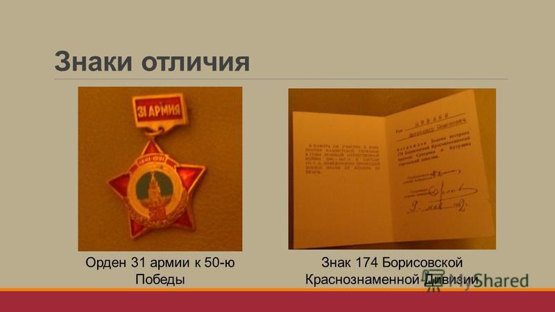 Знаки отличия Орден 31 армии к 50-ю Победы Знак 174 Борисовской Краснознаменной Дивизии