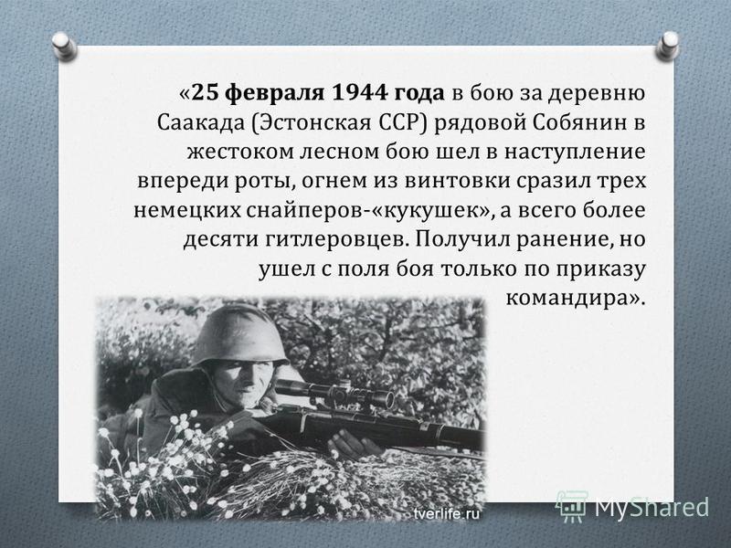 60 вражеских солдат и офицеров уничтожил сибиряк. За ним стало охотиться целое подразделение гитлеровских снайперов. Фашисты окрестили его «неуловимым».