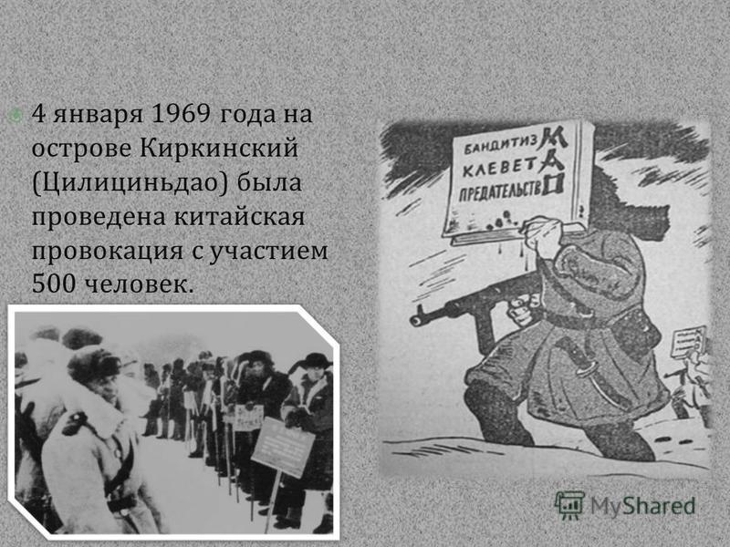 4 января 1969 года на острове Киркинский ( Цилициньдао ) была проведена китайская провокация с участием 500 человек.