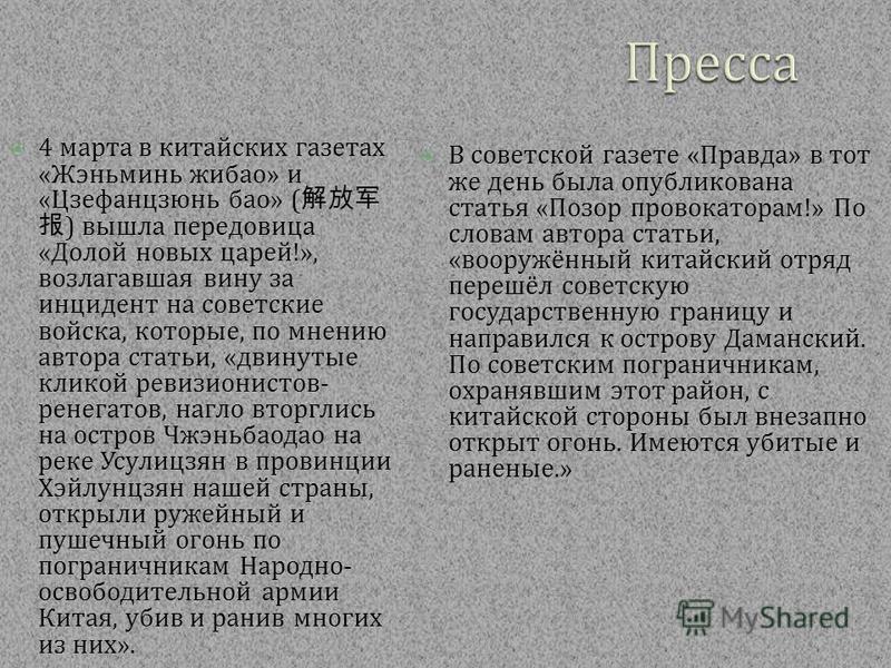 4 марта в китайских газетах « Жэньминь жибао » и « Цзефанцзюнь бао » ( ) вышла передовица « Долой новых царей !», возлагавшая вину за инцидент на советские войска, которые, по мнению автора статьи, « двинутые кликой ревизионистов - ренегатов, нагло в