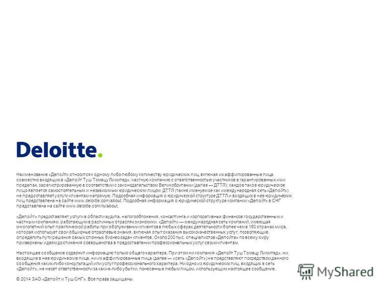 Наименование «Делойт» относится к одному либо любому количеству юридических лиц, включая их аффилированные лица, совместно входящих в «Делойт Туш Томацу Лимитед», частную компанию с ответственностью участников в гарантированных ими пределах, зарегист