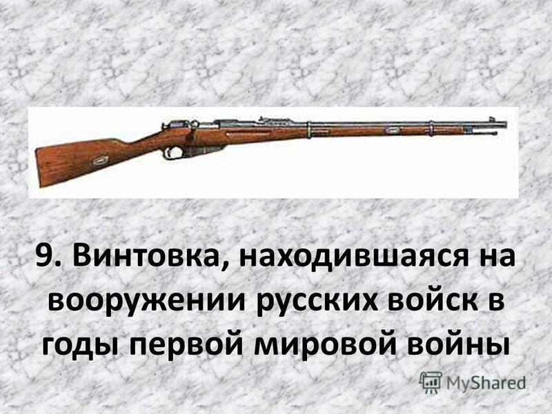 9. Винтовка, находившаяся на вооружении русских войск в годы первой мировой войны