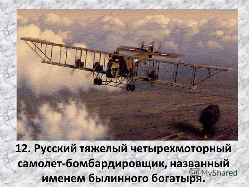 12. Русский тяжелый четырехмоторный самолет-бомбардировщик, названный именем былинного богатыря.