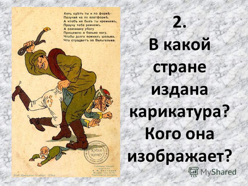2. В какой стране издана карикатура? Кого она изображает?