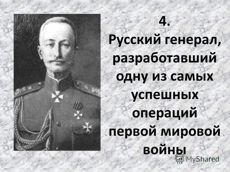 4. Русский генерал, разработавший одну из самых успешных операций первой мировой войны